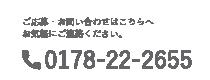 お問い合わせはこちらまでお気軽にお電話ください。